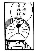 ドラちゃん.jpg-large